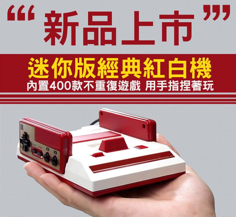 酷孩公司貨-迷你版經典紅白機 內置400款遊戲 電動玩具 電視遊樂器 紅白機 聖誕節交換禮物/情人節必備 復古遊樂器