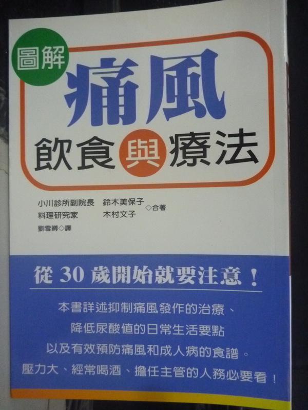 【書寶二手書T3/醫療_LMW】圖解痛風飲食與療法_鈴木美保子.木村文子