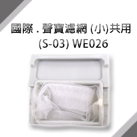 國際 . 聲寶洗衣機濾網 (小)共用 (S-03)**1次購3組免運費**