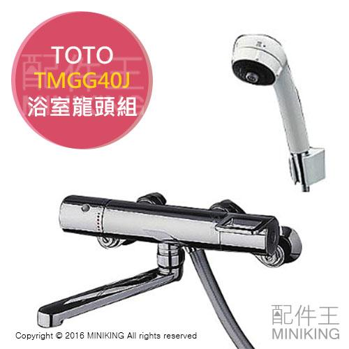 【配件王】日本代購 TOTO TMGG40J 可溫控 恆溫 浴室龍頭 蓮蓬頭 淋浴溫控水龍頭
