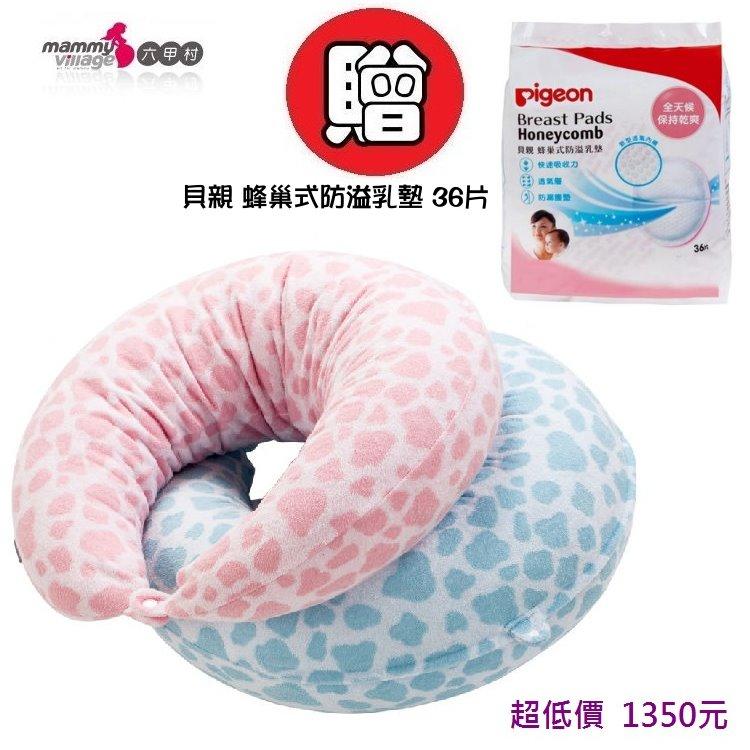 *美馨兒* 六甲村 3in1哺乳機能枕(二色可挑) 加贈可拆洗柔軟防水布 1350元+贈貝親蜂巢式防溢乳墊 36片