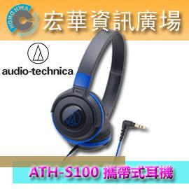 鐵三角 audio-technica ATH-S100 攜帶式耳機 黑藍色 ATH-SJ11 升級版 (鐵三角公司貨)