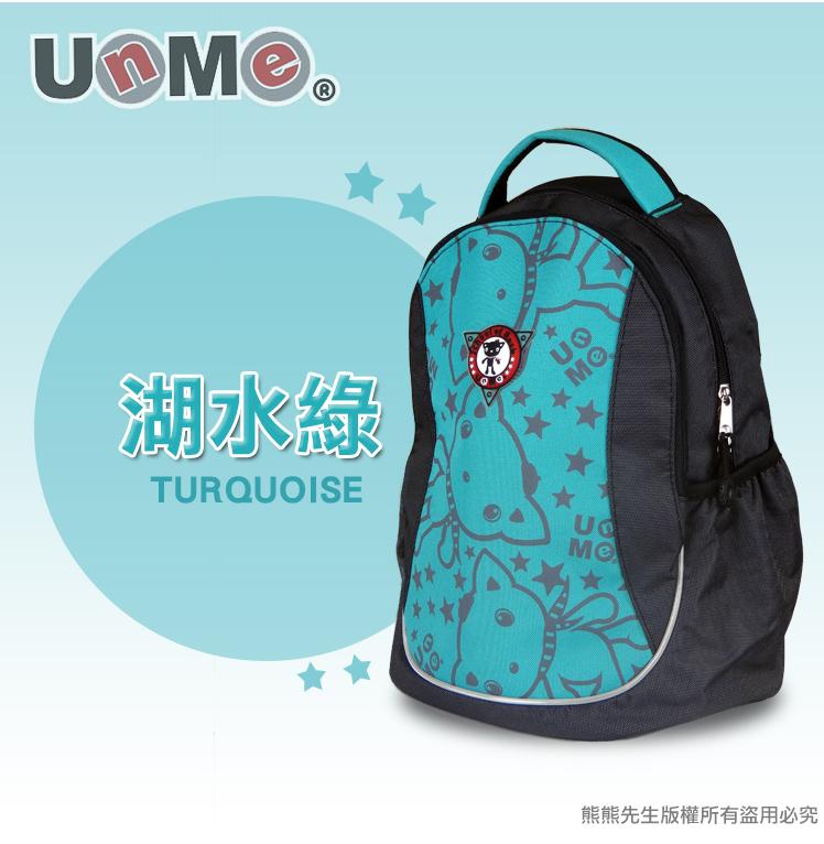 《熊熊先生》UnMe兒童書包 MIT台灣製造 多隔層好收納 3309A 輕量護脊後背包