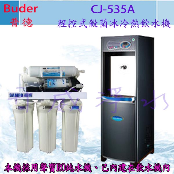 【全省免費基本安裝】Buder 普德 CJ-535A程控式殺菌冰冷熱飲水機-內含聲寶RO純水機-享6期0利率