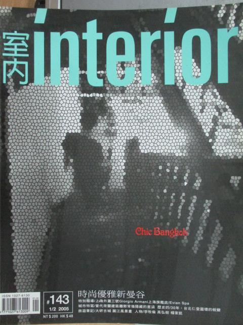【書寶二手書T1/設計_YHZ】室內Interior_143期_時尚優雅新曼谷等