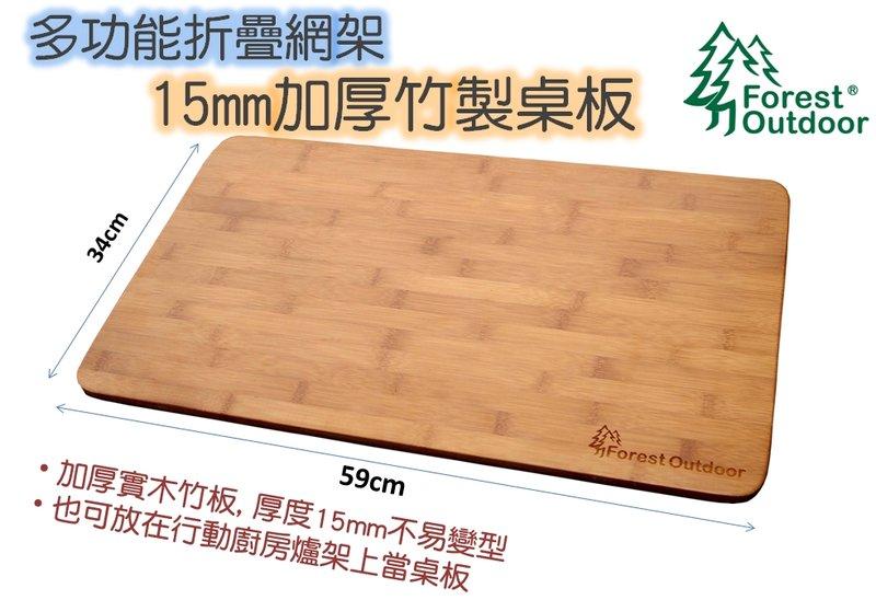 【【蘋果戶外】】Forest Outdoor U611630A 多功能折疊網架專用 加厚 15mm 竹製桌板 鐵網桌 鐵網架 爐架桌板 SP UNIFLAME 置物架