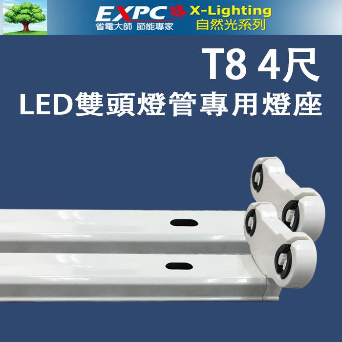 LED T8 4尺雙頭專用燈管燈座 鋁合金 支架 層板燈 4尺 20W ☆EXPC☆