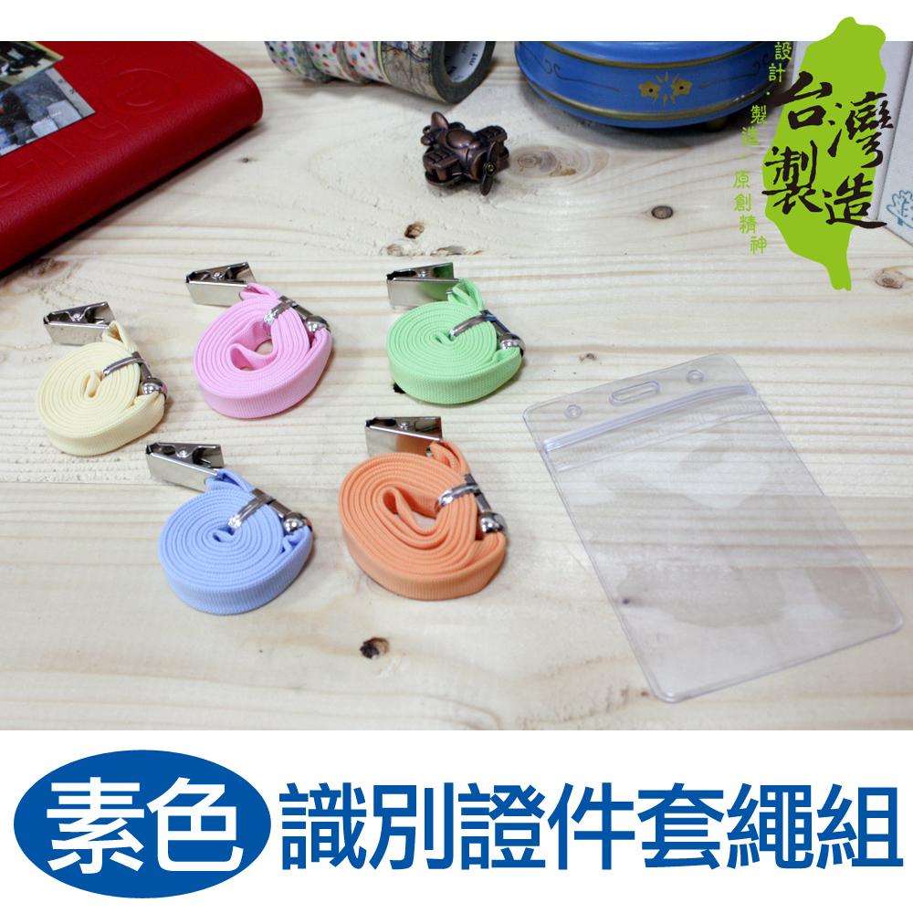 珠友 NA-50028 Unicite 台灣製 識別證件套繩組(直式/粉彩)/出入証套/工作證套,可用於車票卡/悠遊卡/識別證/信用卡套