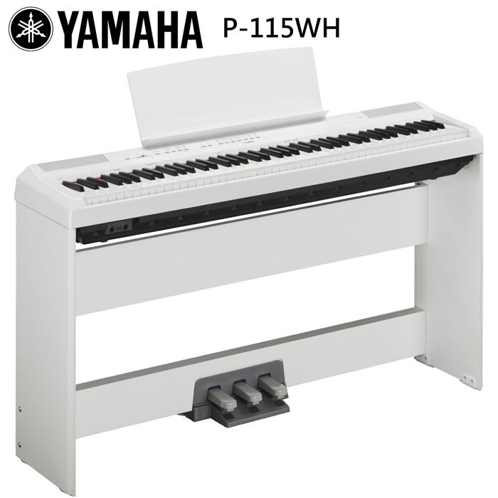 【非凡樂器】全新YAMAHA P-115 時尚白色電鋼琴/數位鋼琴/含超值配件組/台北市全區免費安裝