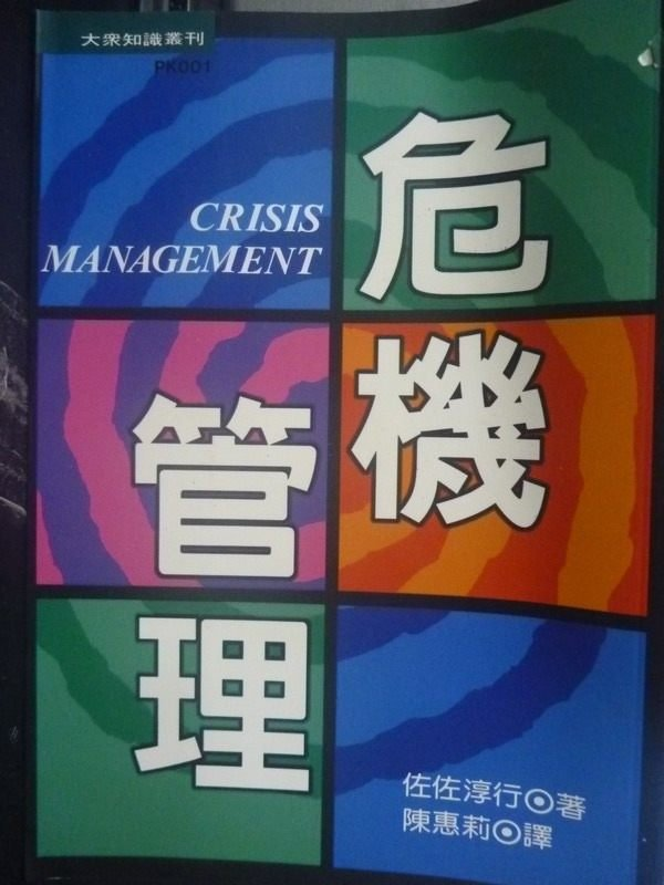 【書寶二手書T2/財經企管_JND】危機管理_佐佐淳行