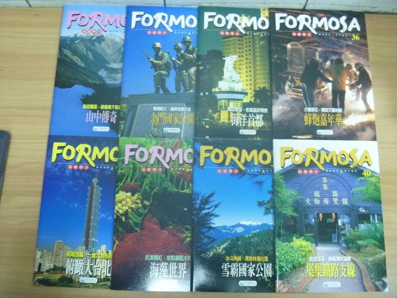 【書寶二手書T4/雜誌期刊_RGR】Formosa福爾摩沙_30~40冊間_共8本合售_山中傳奇等_附殼