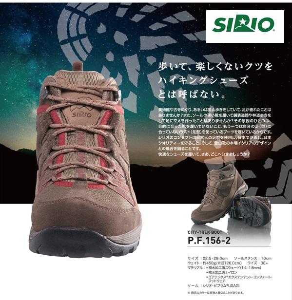 【大山野營】中和 日本 SIRIO PF156 Gore Tex中筒登山鞋 健行鞋 休閒鞋