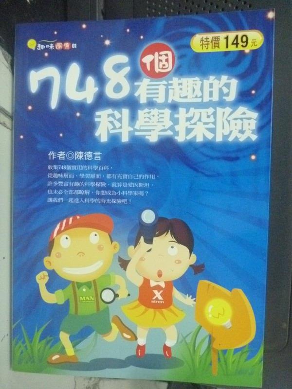 【書寶二手書T2/科學_LLP】748個有趣的科學探險_陳德言
