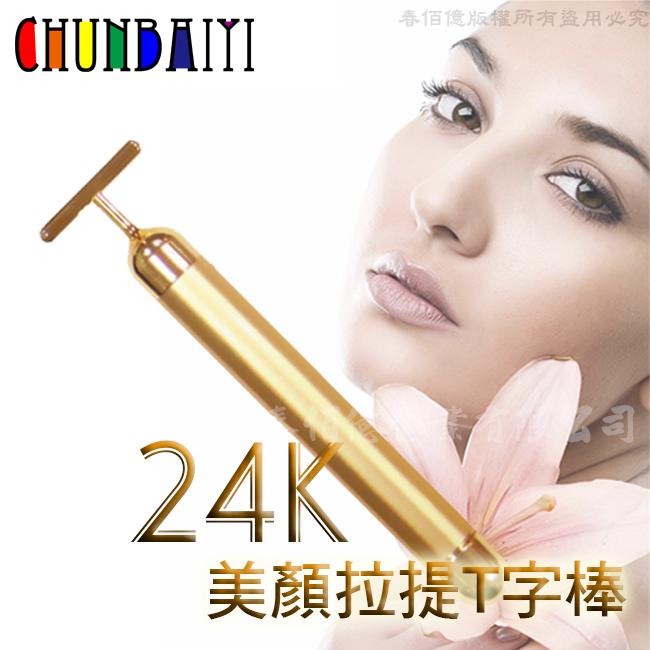 《鉑麗星》24K黃金塑顏美顏提拉T棒(1入)離子美人T字棒/美容棒/按摩棒/小臉棒/小v臉/瘦臉器