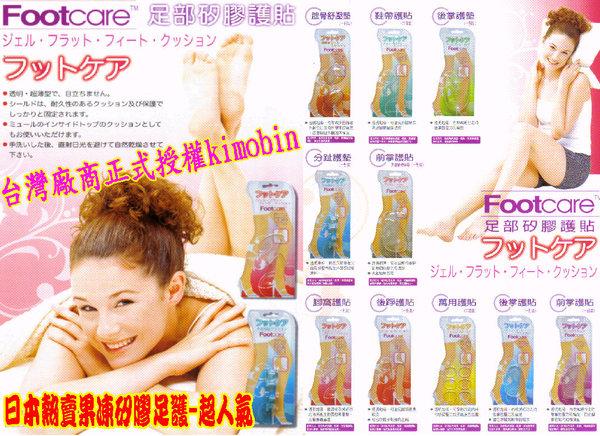 日本超人氣果凍矽膠足護-Foot Care蹠骨舒壓墊*1+分趾鞋護墊*1 超值組