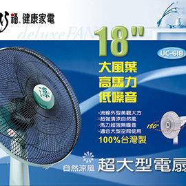 巧福 18吋自然涼風扇(UC-618)/大風葉/高馬力/低噪音/電風扇/超涼爽