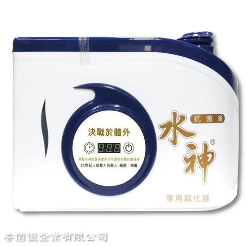 旺旺水神抗菌液-霧化器WG-12+10L水神補充桶/除菌/健康/衛生/居家防護