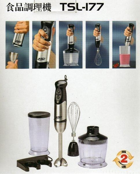 TV魔法棒-新潮流 TSL-177 食品調理機*1台/魔力 料理棒/攪拌棒/打蛋機