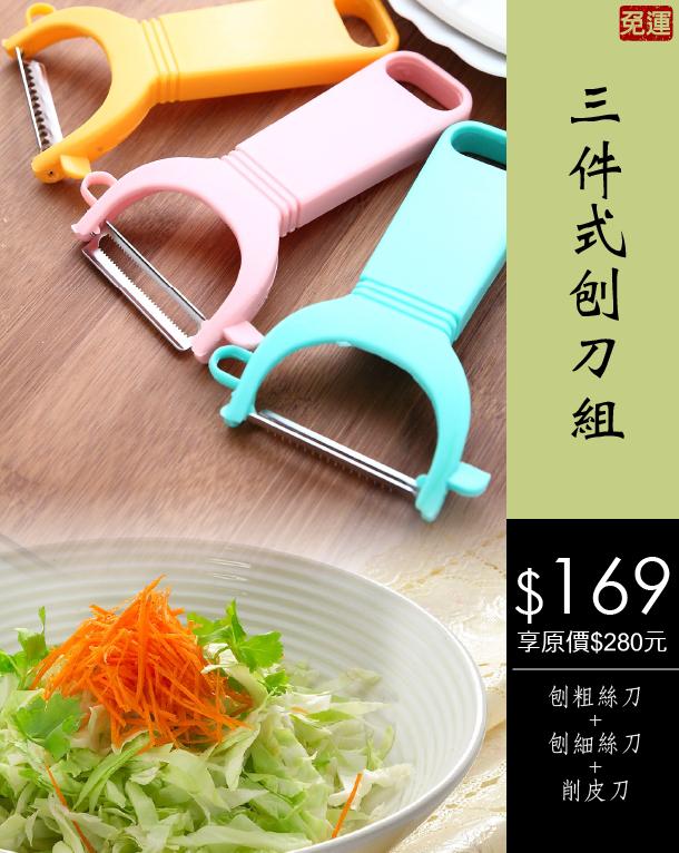 媽媽教室-台灣製 超順 刨絲刀-粗絲+刨細絲刀+削皮刀-廚房3寶-野菜調理器-省力-共3支
