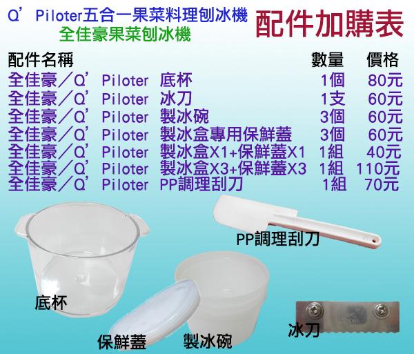 全佳豪/五合一 刨冰機 專用 配件 賣場-冰碗*1+冰蓋*1 下標區~非主體賣場 (非一整組)喔!