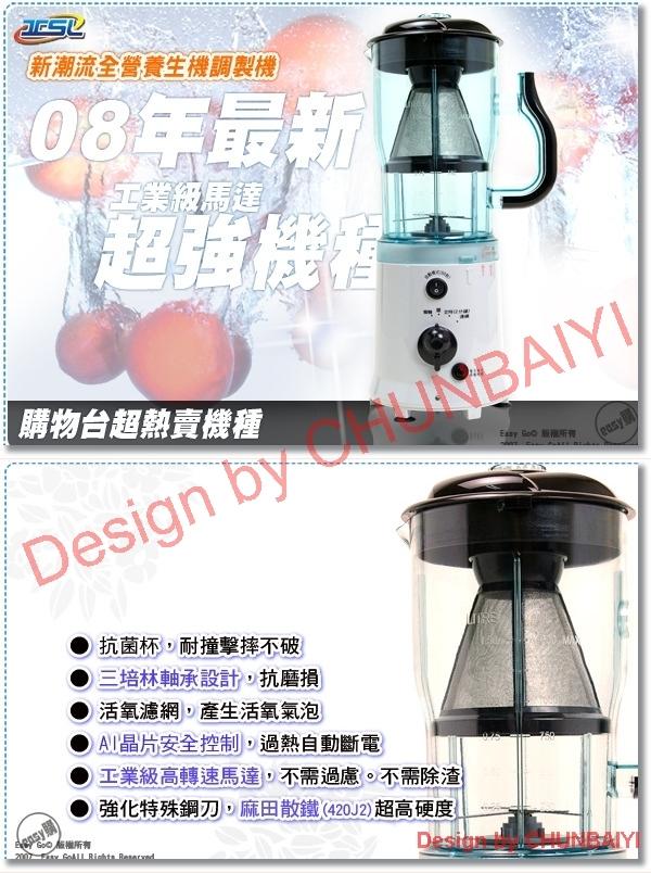 TSL 新潮流 專業級 生機調製機(TSL-901/198) 果菜機 果汁機 生機 調理機 頂級機型優惠價