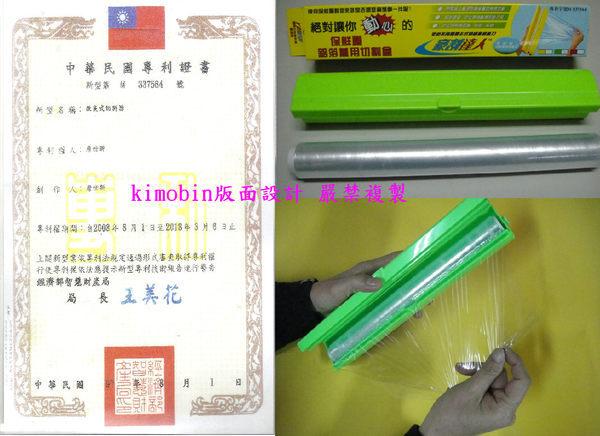 妙主婦-豪割達人 保鮮膜切割器〈贈保鮮膜X1〉-台灣專利製造/一按就搞定