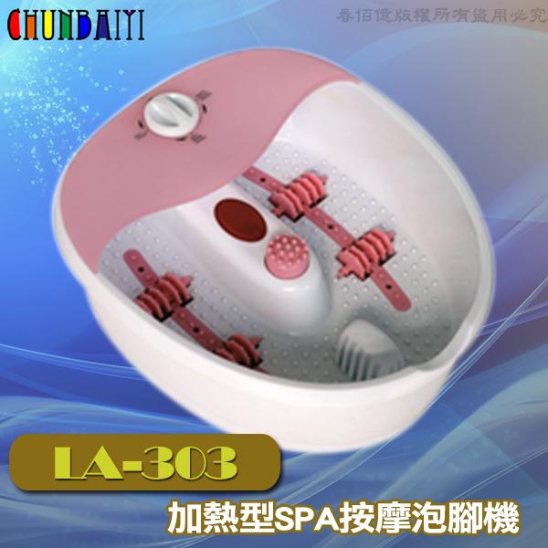 LApolo泡腳機 5合1加熱型SPA按摩泡腳機-la-303(贈軟質及刷毛式按摩頭)/足浴機/氣泡/震動/腳底按摩/足部按摩機/水療機/精油泡腳