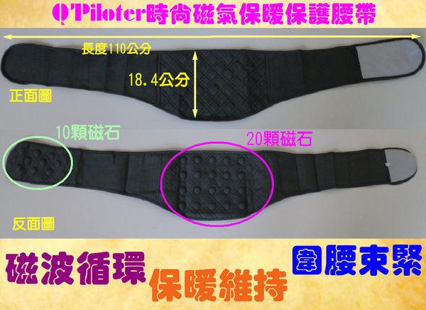 秋冬保暖 磁石 磁氣 保暖 保健 腰帶-時尚款 輕巧好攜帶 腰腹部保暖 束腰圍腰