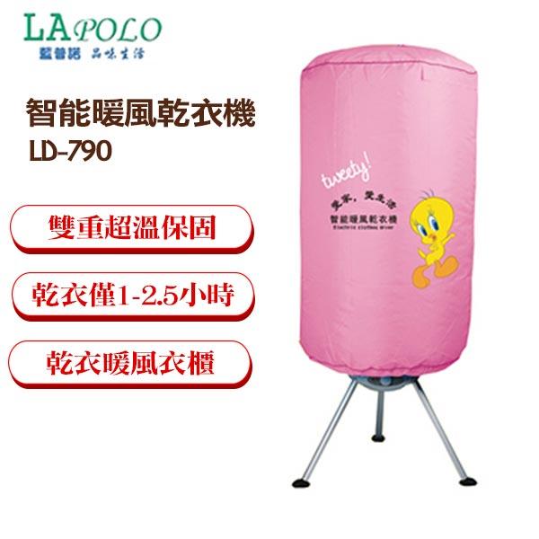 《TWEETY》智能暖風乾衣機-LD-790(lapolo原廠保固)烘乾機/烘衣機/除濕/暖房/暖風機/電暖器/乾衣機/靜態乾衣