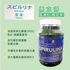 【康立得】藍藻粉(螺旋藻)180g - -(1瓶) 含豐富B群的植物性食品、可搭配膠原蛋白、珍珠粉使用