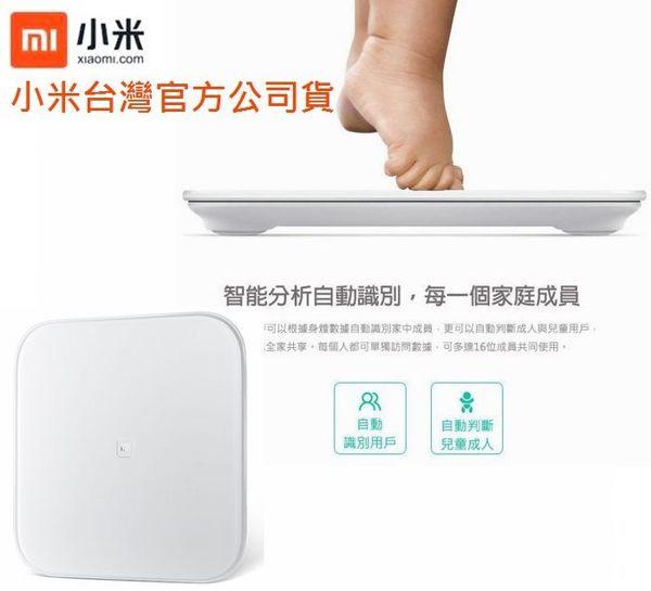 【免運費】【台灣小米官方公司貨】小米體重計、小米體重秤、小米智慧體重秤