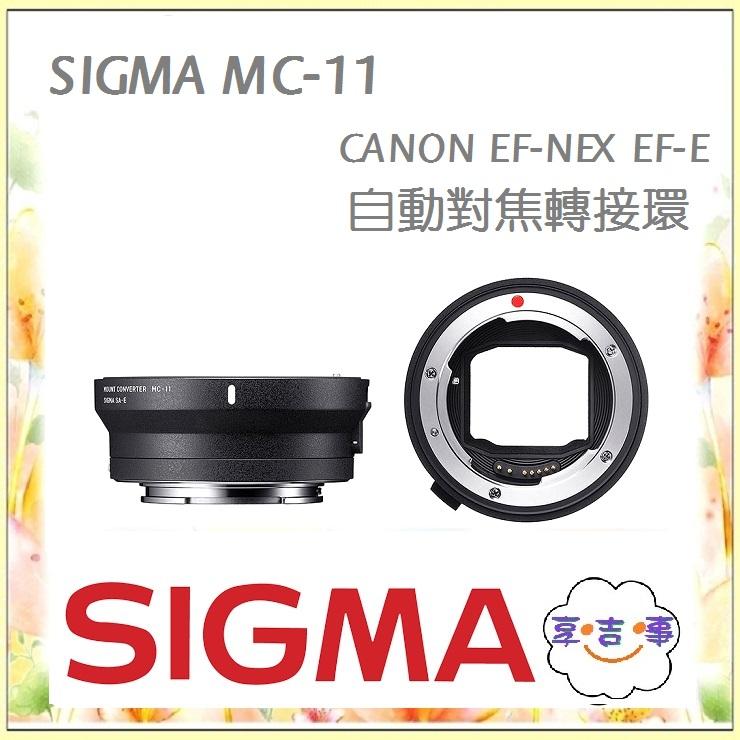 ❤享.吉.事❤【現貨免運費】SIGMA MC-11 CANON EF-NEX EF-E 自動對焦轉接環 公司貨保固一年 MC11 適用 SONY A7 A7R2 A6000 A5000