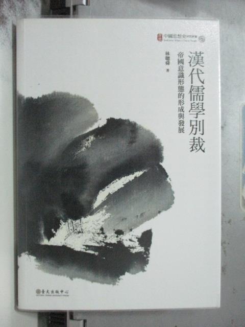 【書寶二手書T4/哲學_OCU】漢代儒學別裁:帝國意識形態的形成與發展_林聰舜
