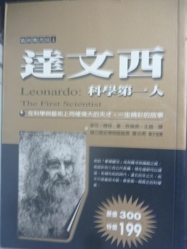 【書寶二手書T2/傳記_LEJ】達文西:科學第一人_許琳英, 麥可.懷特