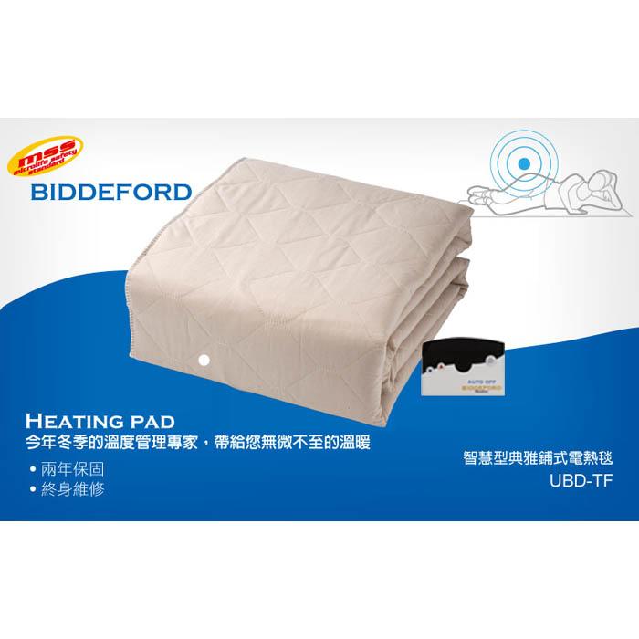 『BIDDEFORD』 智慧型 安全鋪式 電熱床墊 UBD-F /UBD-TF  **免運費**