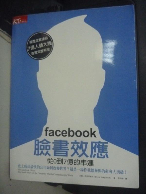 【書寶二手書T1/行銷_YDH】facebook臉書效應_大衛.柯克派崔克