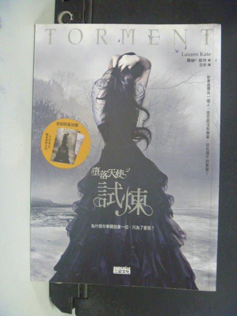 【書寶二手書T6/一般小說_GRZ】墮落天使02:試煉_亞奇, 蘿倫.凱特