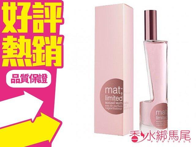 Masaki mat limited 松島正樹 蛻變女性淡香精 香水空瓶分裝 5ml◐香水綁馬尾◐
