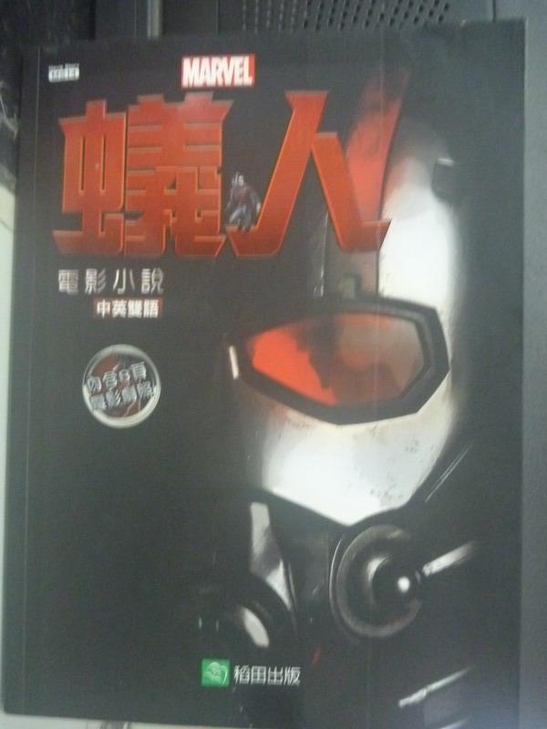 【書寶二手書T1/一般小說_ZHB】蟻人:電影小說_史丹李