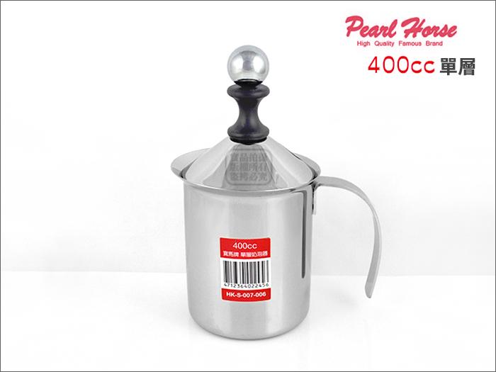 快樂屋♪日本寶馬牌 不鏽鋼奶泡器 單層 400cc (奶泡壺.奶泡杯)可搭摩卡壺.登山爐.手沖濾杯.拉花杯做拿鐵咖啡