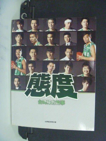 【書寶二手書T8/體育_NDB】態度:台啤隊的故事_台灣啤酒籃