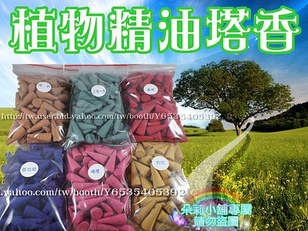 朵莉小舖 熱銷法國天然植物精油塔香(50個/包)   ~市面最低價50顆60元,滿900送50 (檀香/四面佛/古曼童/泰國靈牌