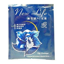 新生活N2元素 單包體驗價◆德瑞健康家◆