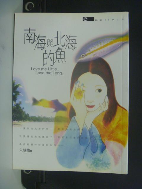 【書寶二手書T6/兩性關係_LAB】南海與北海的魚_朱慧蘭