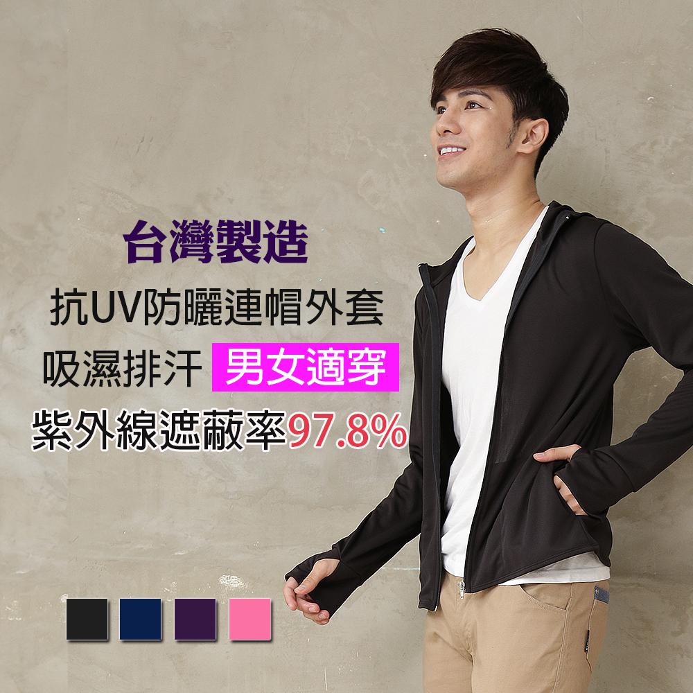 Mi-Mi-Leo台灣製 抗UV運動吸排連帽外套