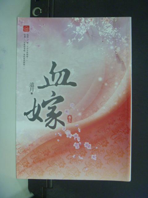 【書寶二手書T2/言情小說_KMP】血嫁(三)_遠月