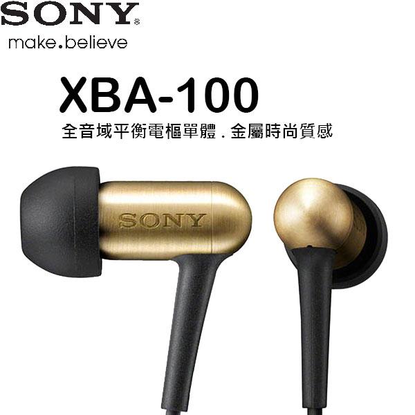 SONY 耳道式耳機 XBA-100 平衡電樞 全音域 防纏繞鋸齒扁線【公司貨】