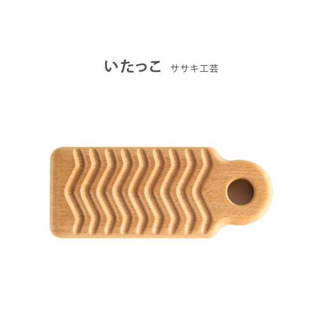 【MUKU工房】 北海道 旭川 工藝 SASAKI工藝 無垢 迷你洗衣板 (原木 / 實木)