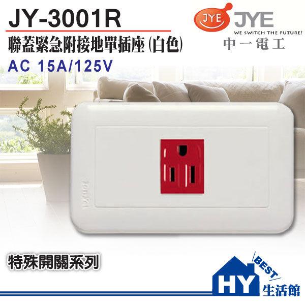 《中一電工》聯蓋緊急附接地單插座 JY-3001R 紅色接地單插座(白) -《HY生活館》水電材料專賣店