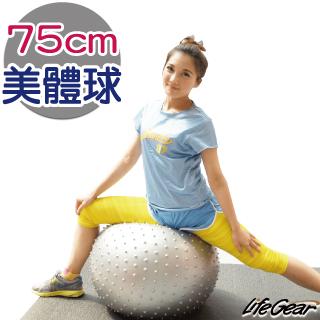 【來福嘉 LifeGear】33251-3 台製顆粒瑜珈抗力球(韻律球/健身球)
